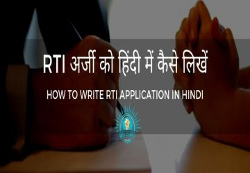 rti online second appeal or complaint write rti application in hindi india